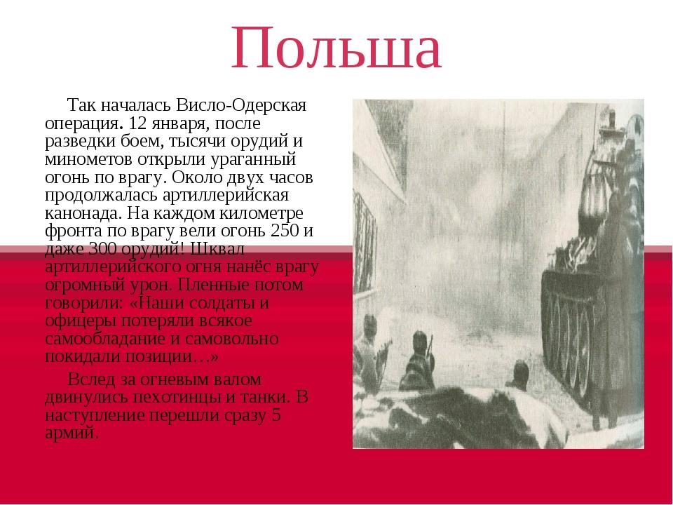 Польша Так началась Висло-Одерская операция. 12 января, после разведки боем,...