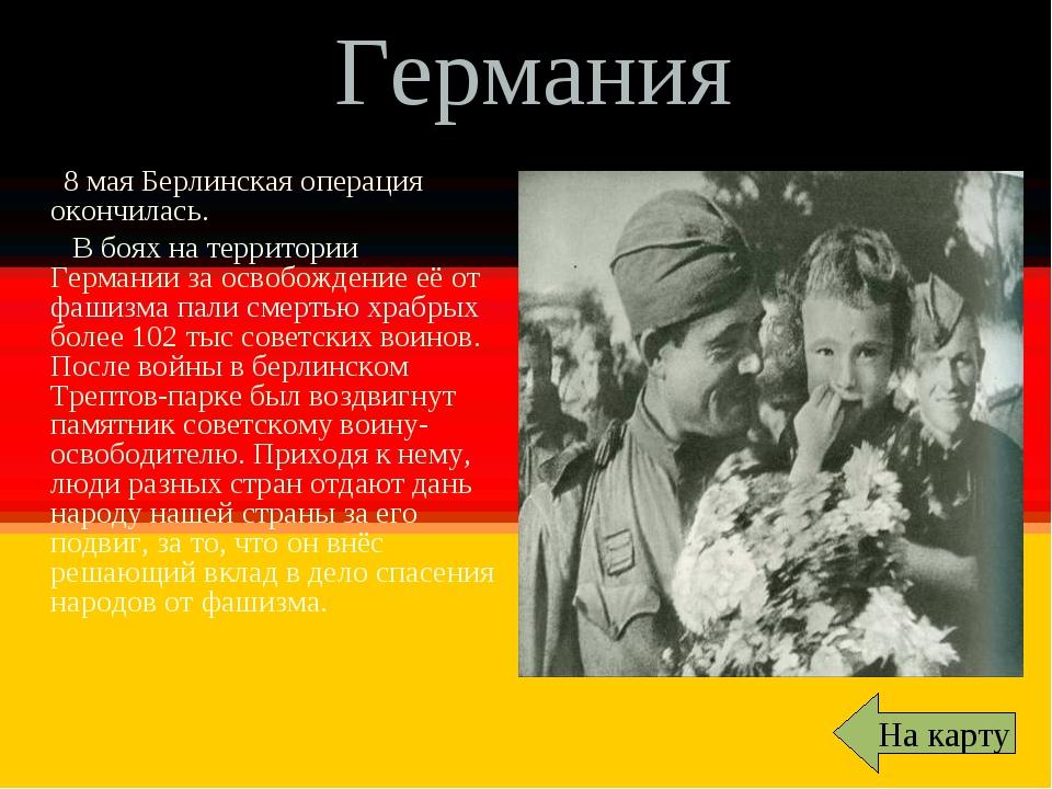 Германия 8 мая Берлинская операция окончилась. В боях на территории Германии...