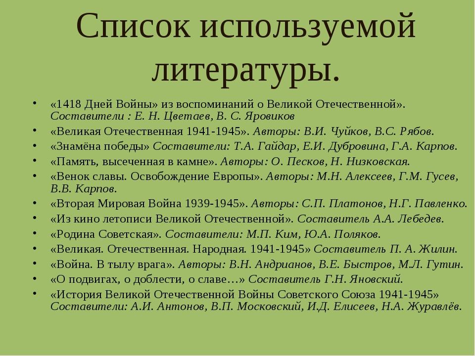 Список используемой литературы. «1418 Дней Войны» из воспоминаний о Великой О...