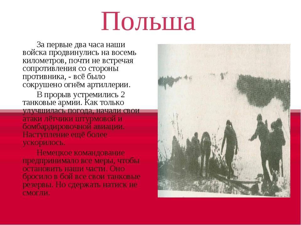 Польша За первые два часа наши войска продвинулись на восемь километров, почт...