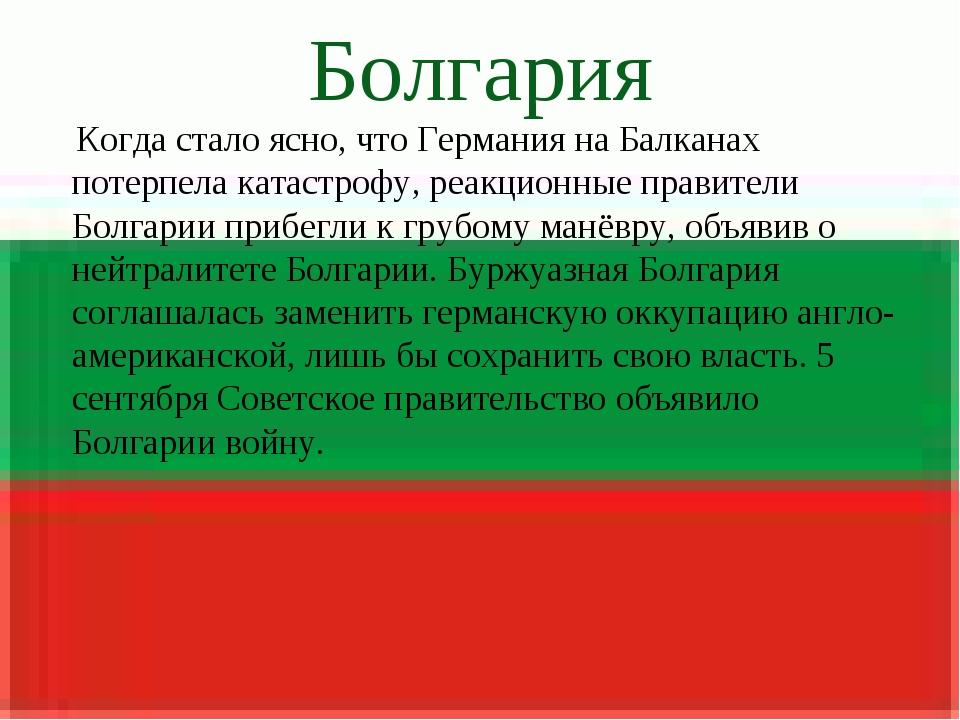 Болгария Когда стало ясно, что Германия на Балканах потерпела катастрофу, реа...