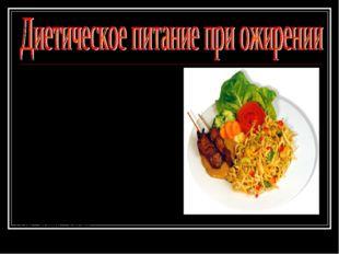 Рекомендуется фруктово-овощная диета для снижения массы тела. 8.00 – салат из