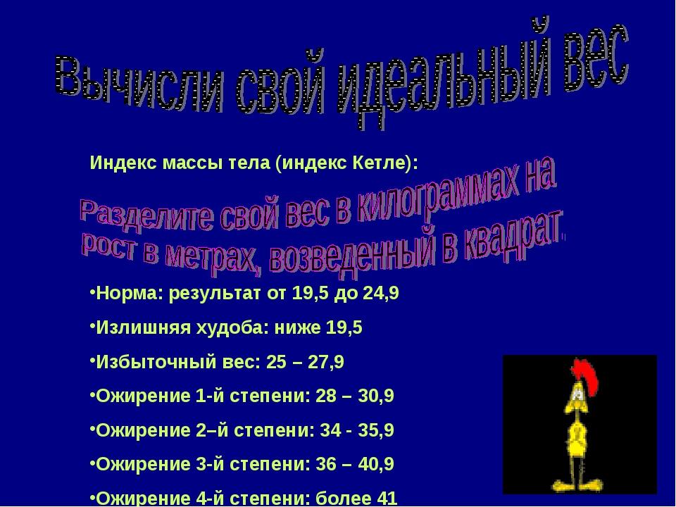 Индекс массы тела (индекс Кетле): Норма: результат от 19,5 до 24,9 Излишняя х...