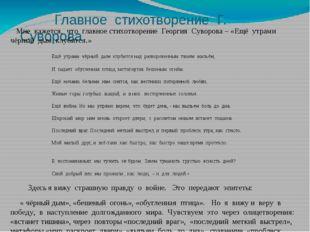 Главное стихотворение Г. Суворова Мне кажется, что главное стихотворение Гео