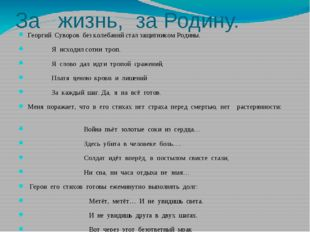 За жизнь, за Родину. Георгий Суворов без колебаний стал защитником Родины. Я
