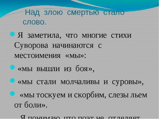 Над злою смертью стало слово. Я заметила, что многие стихи Суворова начинают...