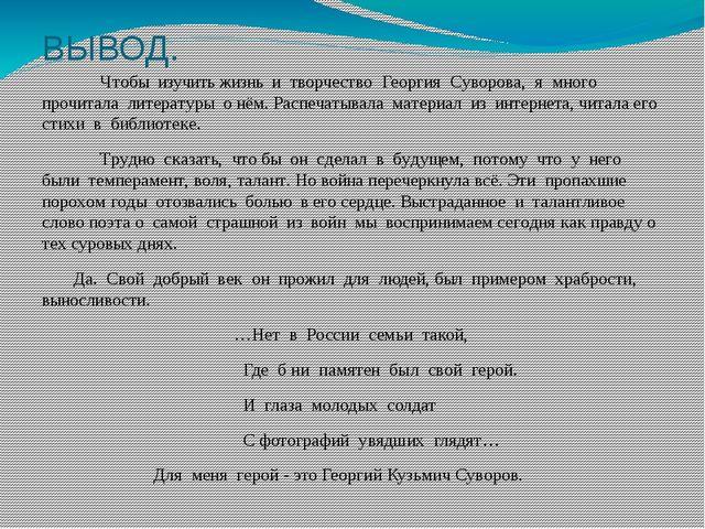 ВЫВОД. Чтобы изучить жизнь и творчество Георгия Суворова, я много прочитала л...
