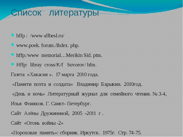 Список литературы hffp : /www allbesl.ru/ www.poek. forum./ihdex. php. hffp:/...