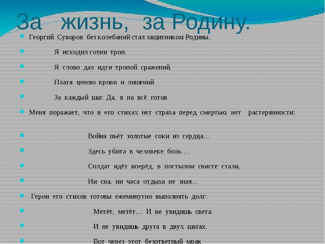 За жизнь, за Родину. Георгий Суворов без колебаний стал защитником Родины. Я...
