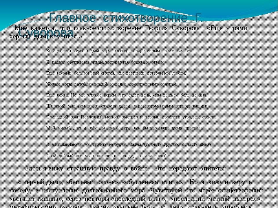 Главное стихотворение Г. Суворова Мне кажется, что главное стихотворение Гео...