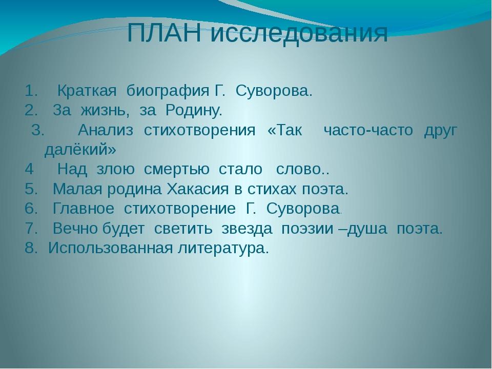 ПЛАН исследования 1. Краткая биография Г. Суворова. 2. За жизнь, за Родину....