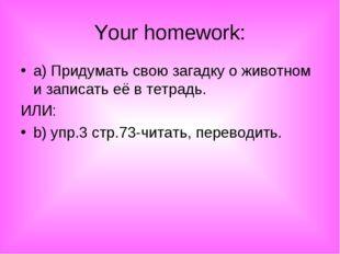 Your homework: a) Придумать свою загадку о животном и записать её в тетрадь.