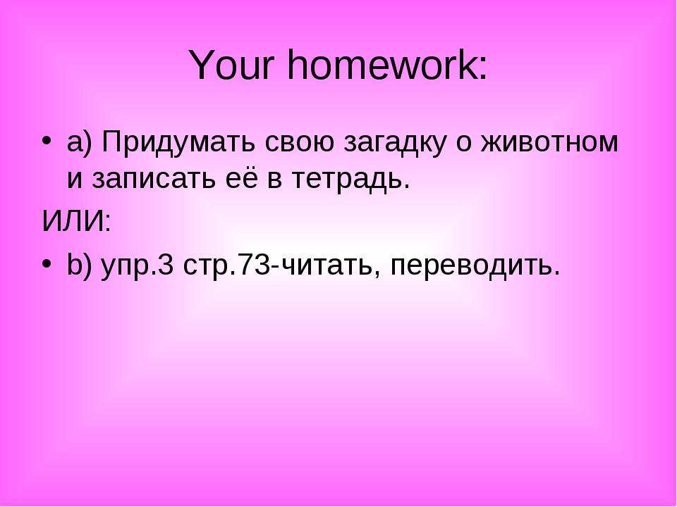 Your homework: a) Придумать свою загадку о животном и записать её в тетрадь....