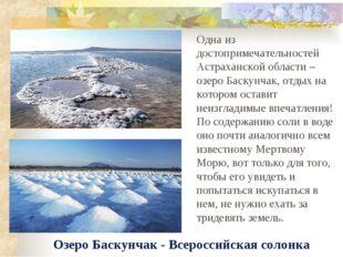 Одна из достопримечательностей Астраханской области – озеро Баскунчак, отдых