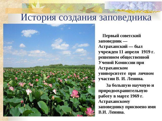 История создания заповедника Первый советский заповедник — Астраханский — был...