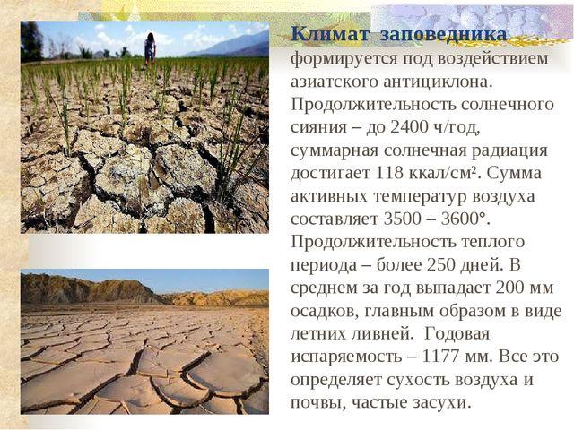 Климат заповедника формируется под воздействием азиатского антициклона. Продо...
