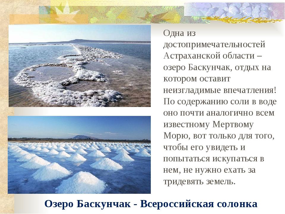 Одна из достопримечательностей Астраханской области – озеро Баскунчак, отдых...