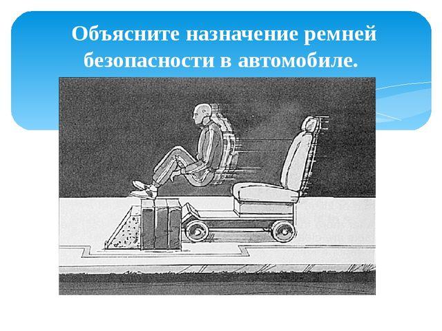 Объясните назначение ремней безопасности в автомобиле.