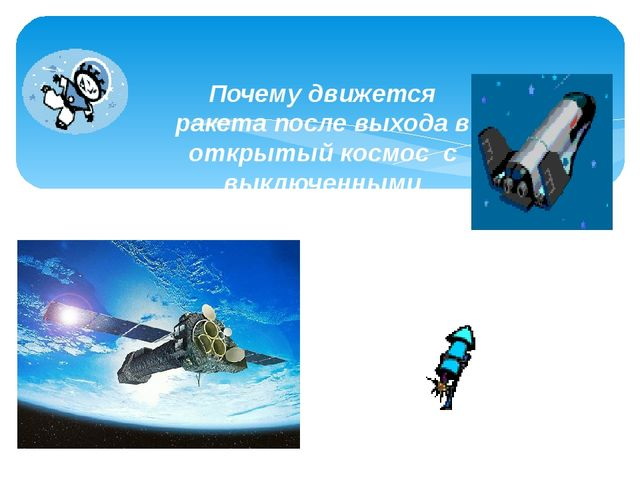 Почему движется ракета после выхода в открытый космос с выключенными двигател...