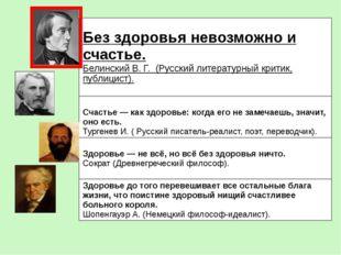 Без здоровья невозможно и счастье. Белинский В. Г. (Русский литературный кри