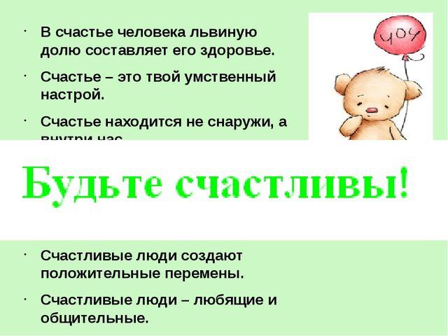 В счастье человека львиную долю составляет его здоровье. Счастье – это твой у...