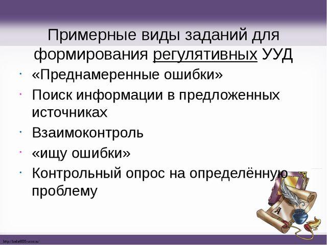 Примерные виды заданий для формирования регулятивных УУД «Преднамеренные ошиб...