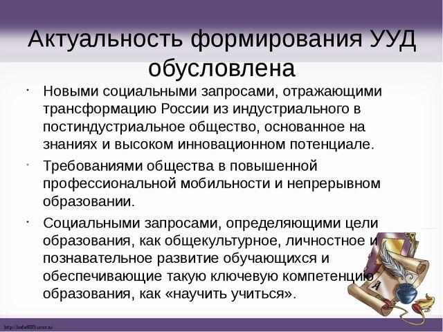 Актуальность формирования УУД обусловлена Новыми социальными запросами, отраж...