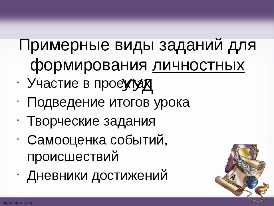 Примерные виды заданий для формирования личностных УУД Участие в проектах Под...