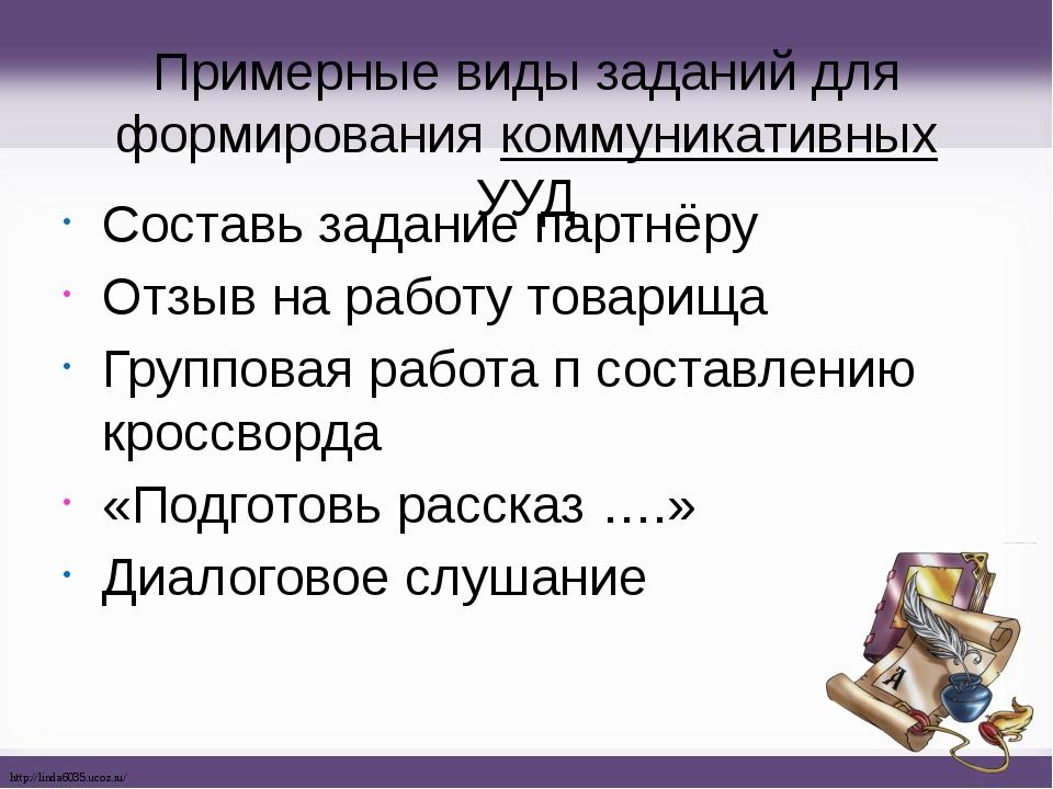 Примерные виды заданий для формирования коммуникативных УУД Составь задание п...