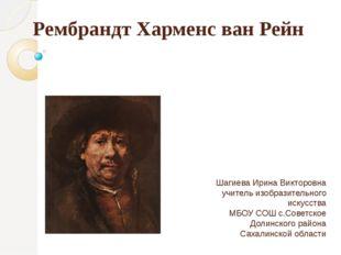 Рембрандт Харменс ван Рейн Шагиева Ирина Викторовна учитель изобразительного