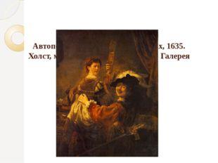 Автопортрет с Саскией на коленях, 1635. Холст, масло, 161х131. Дрезденская Г