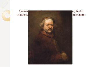 Автопортрет Рембрандта, 1669. Холст, масло, 86х71. Национальная Лондонская Г