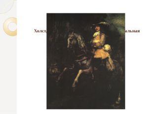 Фредерик Рихел на коне, 1663. Холст, масло, 282х248. Лондонская Национальная