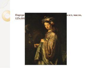 Портрет Саскии в образе Флоры, 1634. Холст, масло, 125х101. Эрмитаж, Санкт-П