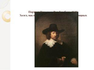 Портрет Николаса Ван Бамбека. 1641. Холст, масло, 106х84. Королевский Музей