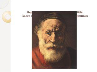 Портрет старика в красном. Деталь. 1654. Холст, масло, 108х86. Санкт-Петербу