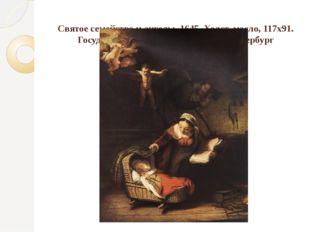Святое семейство и ангелы, 1645. Холст, масло, 117х91. Государственный Эрмит