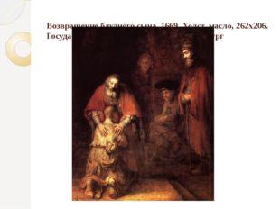 Возвращение блудного сына, 1669. Холст, масло, 262х206. Государственный Эрми