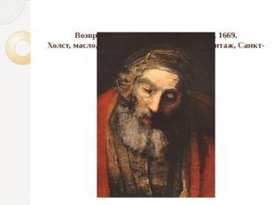 Возвращение блудного сына. Деталь, 1669. Холст, масло, 262х206. Гсударственн