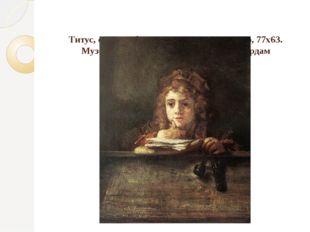 Титус, сын Рембрандта, 1665. Холст, масло, 77х63. Музей Бойманса ван Бенинге