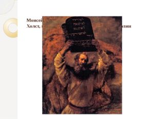 Моисей со скрижалями законов, 1659. Холст, масло, 169х137. Музей Стаатлих, Б