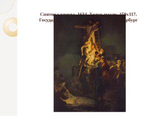 Снятие с креста. 1634. Холст, масло, 158х117. Государственный Эрмитаж, Санкт