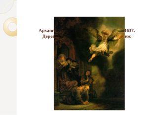 Архангел, покидающий семью Тобиаса, 1637. Дерево, масло, 66х52. Музей Лувр,