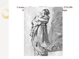 Саския с ребенком, 1636. Перо, размывка, 171х130. Библитека Пьерпонт Морган,