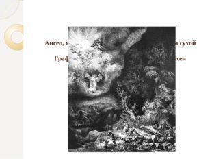 Ангел, являющийся пастухам, 1634. Гравюра сухой иглой, 26х22. Графическая Би