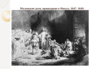 Маленькие дети, пришедшие к Иисусу. 1647- 1649. Гравюра, сухая игла, 28х39.