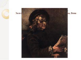 Читающий Титус, сын художника, 1657. Холст, масло, 71х64. Историческая Кунст