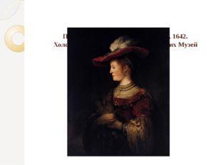 Портрет Саскии в пышном платье, 1642. Холст, масло, 100х79. Кассель, Стаатли