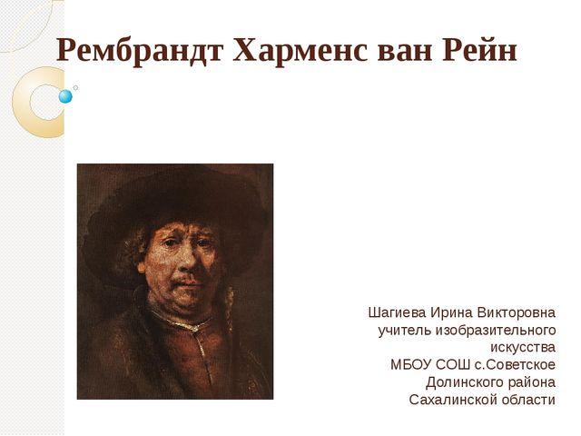 Рембрандт Харменс ван Рейн Шагиева Ирина Викторовна учитель изобразительного...
