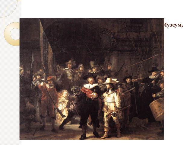 Ночной дозор, 1642. Холст, масло, 363х437. Рикс Музеум, Амстердам